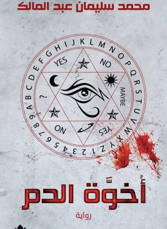 أخوة الدم محمد سليمان عبد المالك