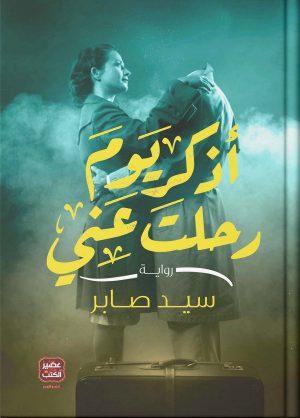 رواية أذكر يوم رحلت عني سيد صابر سعد