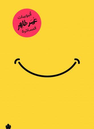 ألبومات عمر طاهر الساخرة عمر طاهر