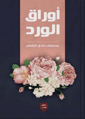أوراق الورد مصطفى صادق الرافعي