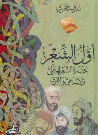 أول الشعر عصارة الشعر الجاهلي والإسلامي والأموي عارف حجاوي