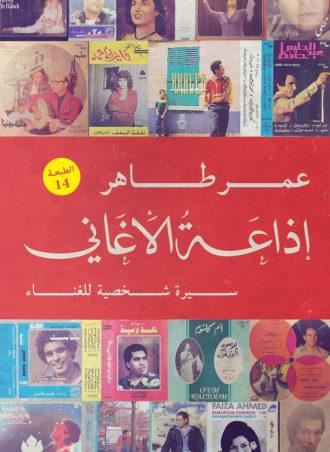 إذاعة الأغاني عمر طاهر
