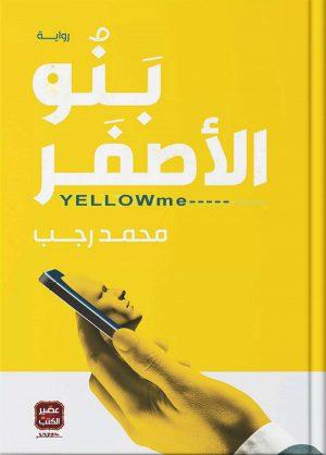رواية بنو الأصفر محمد رجب