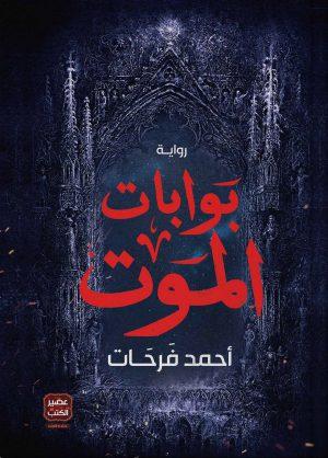بوابات الموت أحمد فرحات