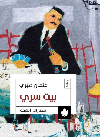رواية بيت سري عثمان صبري