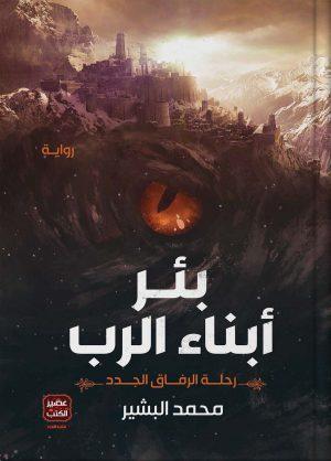 بئر أبناء الرب محمد البشير عبد الحليم