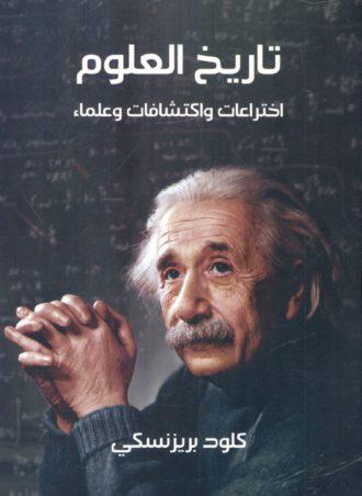 كتاب تاريخ العلوم اختراعات واكتشافات وعلماء كلود بريزنسكي