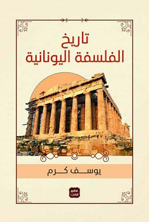 تاريخ الفلسفة اليونانية يوسف كرم