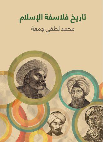 تاريخ فلاسفة الإسلام - محمد لطفي جمعة
