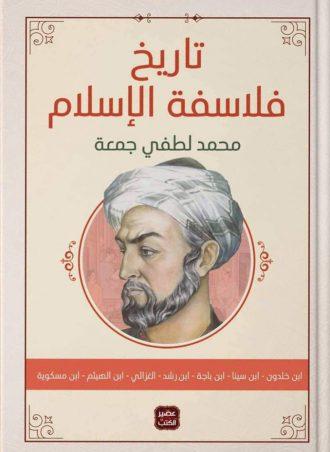 كتاب تاريخ فلاسفة الإسلام محمد لطفي جمعة