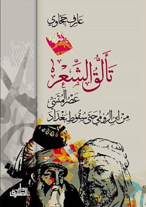 تألق الشعر عصر المتنبي من ابن الدومي حتى سقوط بغداد عارف حجاوي