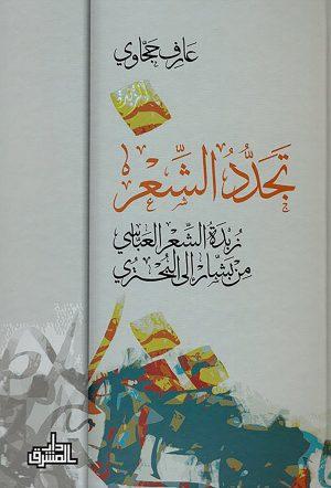 كتاب تجدد الشعر: زبدة الشعر العباسي، من بشار إلى البحتري عارف حجاوي