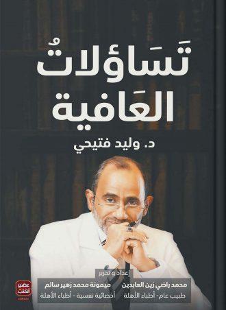 كتاب تساؤلات العافية وليد فتيحي