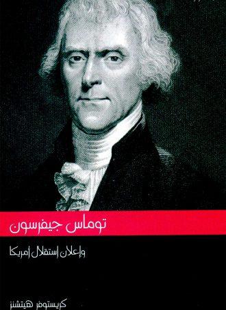 توماس جيفرسون وإعلان استقلال أمريكا كريستوفر هيتشنز