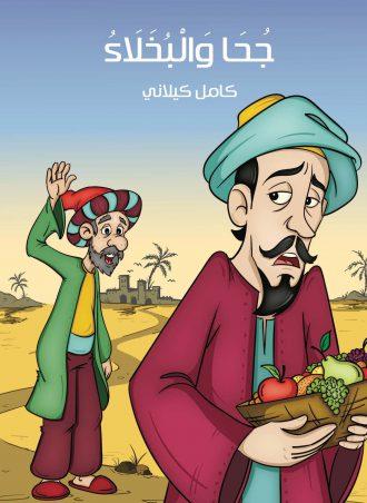 جحا والبخلاء - كامل كيلاني