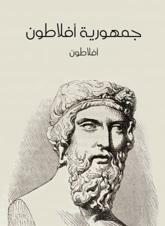 جمهورية أفلاطون - أفلاطون