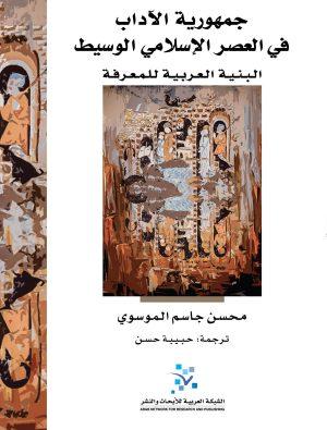 جمهورية الآداب في العصر الاسلامي الوسيط- البنية العربية للمعرفة محسن جاسم الموسوي