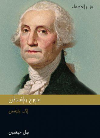 جورج واشنطن: الأب المؤسس - بول جونسون