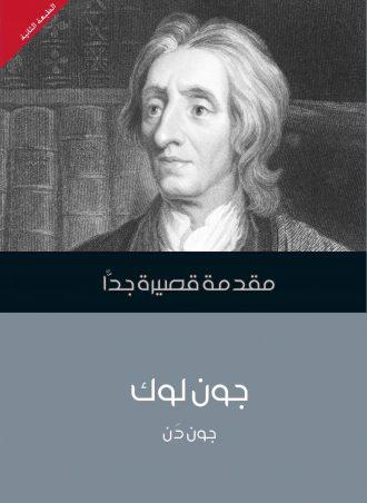 كتاب جون لوك مقدمة قصيرة جدًا جون دن