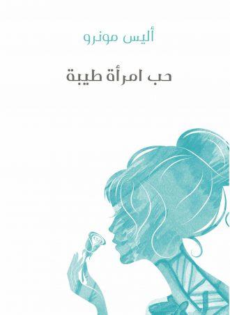 حب امرأة طيبة - أليس مونرو