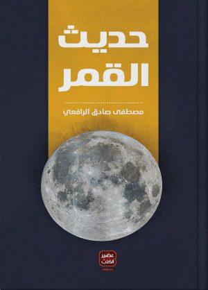 حديث القمر مصطفى صادق الرافعي