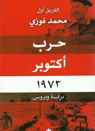 كتاب حرب أكتوبر 1973 الفريق أول محمد فوزي