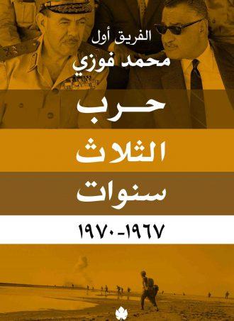 كتاب حرب الثلاث سنوات 1967-1970 الفريق أول محمد فوزي