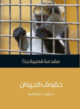 حقوق الحيوان ديفيد ديجراتسيا