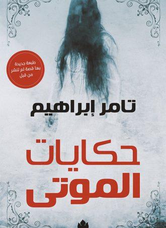 رواية حكايات الموتى تامر إبراهيم