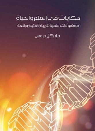 حكايات في العلم والحياة: موضوعات علمية غريبة ومثيرة ورائعة - مايكل جروس