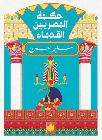 كتاب حكمة المصريين القدماء سليم حسن