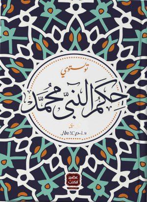 حكم النبي محمد ليو تولستوي