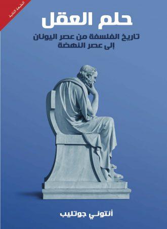 حلم العقل: تاريخ الفلسفة من عصر اليونان إلى عصر النهضة - أنتونى جوتليب