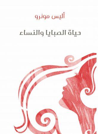رواية حياة الصبايا والنساء أليس مونرو