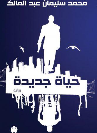 رواية حياة جديدة محمد سليمان عبد المالك