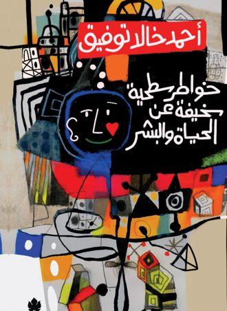 كتاب خواطر سطحية سخيفة عن الحياة والبشر أحمد خالد توفيق