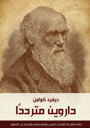 كتاب داروين مترددًا ديفيد كوامن