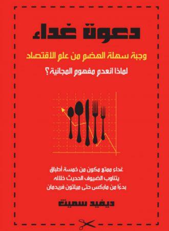 كتاب دعوة غداء وجبة سهلة الهضم في علم الاقتصاد ديفيد سميث