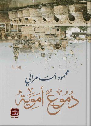 دموع أموية محمود السامرائي