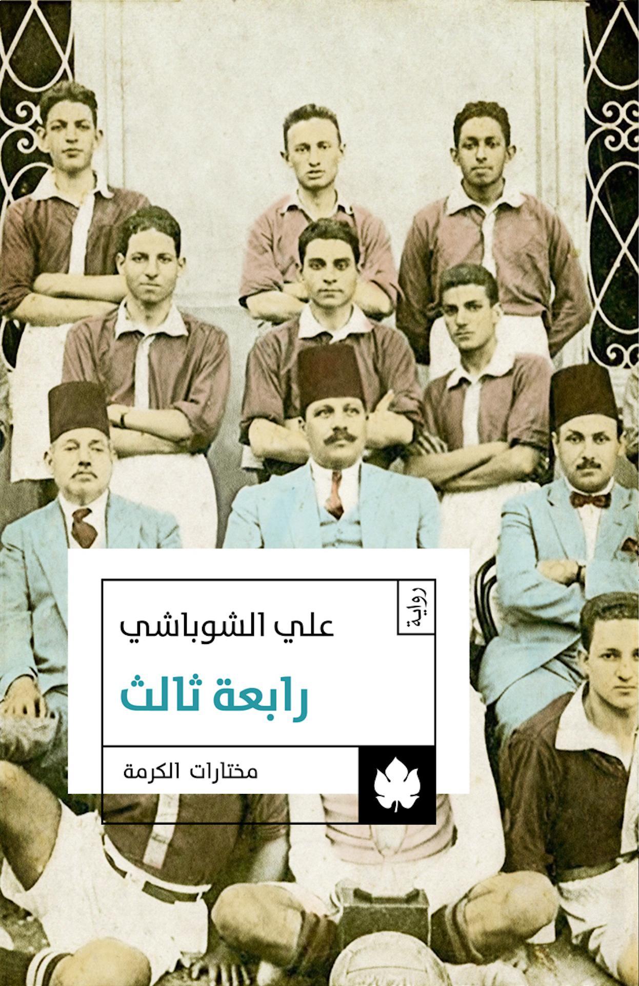 رواية رابعة ثالث علي الشوباشي