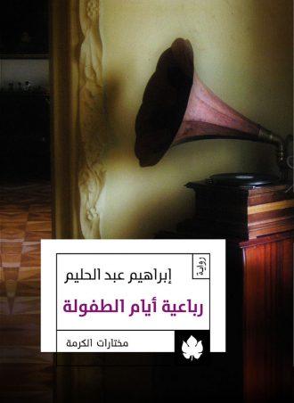 رواية رباعية أيام الطفولة إبراهيم عبد الحليم