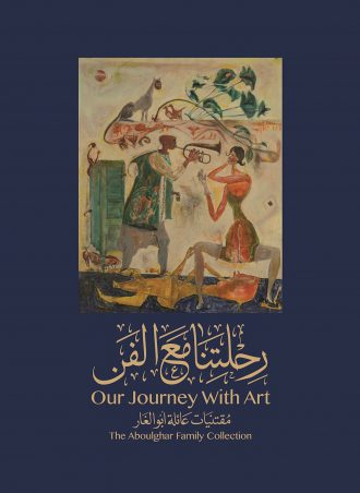 كتاب رحلتنا مع الفن محمد أبو الغار