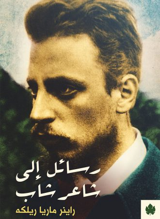 كتاب رسائل إلى شاعر شاب راينر ماريا ريلكه