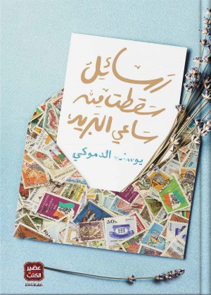 كتاب رسائل سقطت من ساعي البريد يوسف الدموكي