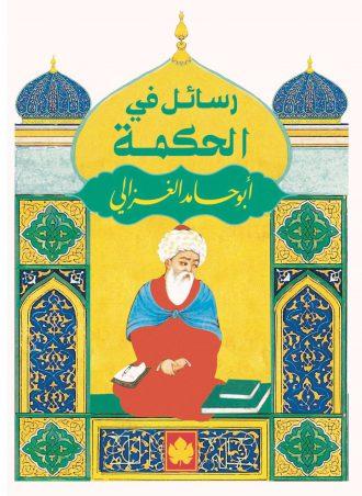 كتاب رسائل في الحكمة أبو حامد الغزالي