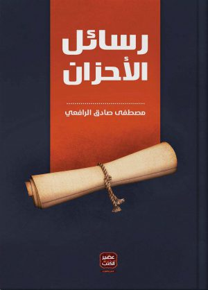 رسائل الأحزان مصطفى صادق الرافعي