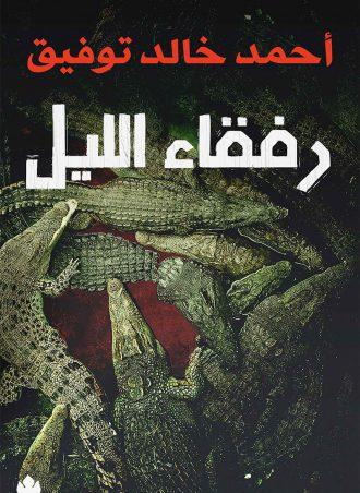رواية رفقاء الليل أحمد خالد توفيق