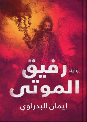 رواية رفيق الموتى إيمان بدراوي