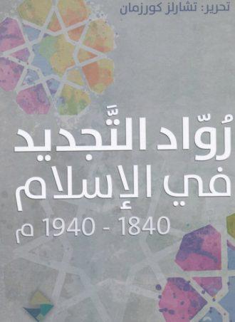 كتاب رواد التجديد في الإسلام 1840-1940 م تشارلز كورزمان