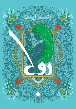 رواية روح رشا زيدان